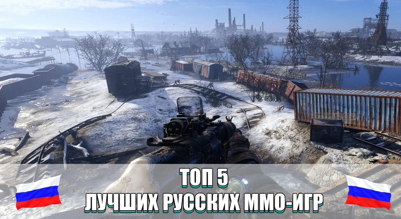 Топ русских ММО игр