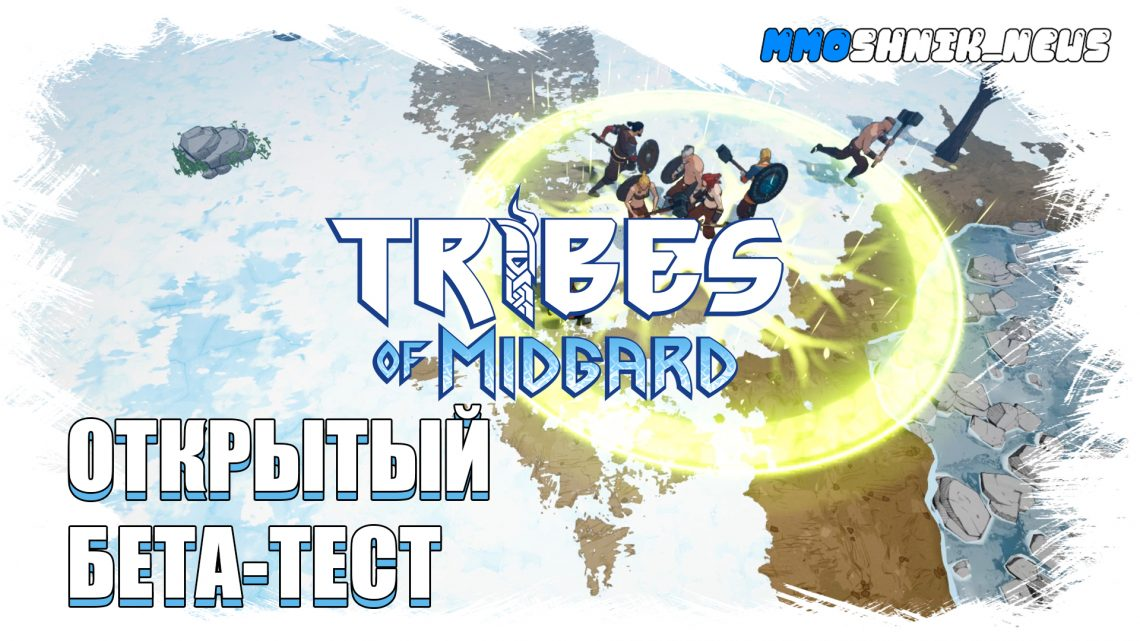 Tribes of Midgard ОБТ