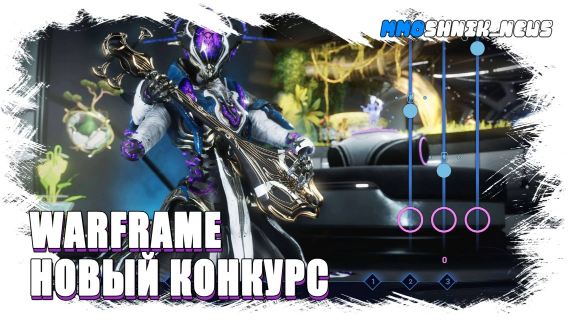 Warframe конкурс Sounds of the Shawzin