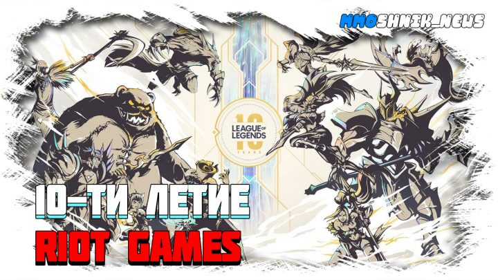 Riot Games в честь 10-и лет, выпускает что-то невероятное!