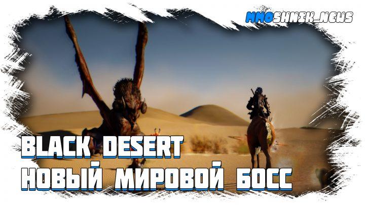 Black Desert новый мировой босс