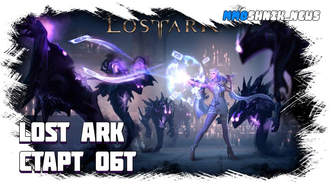 Lost Ark старт ОБТ