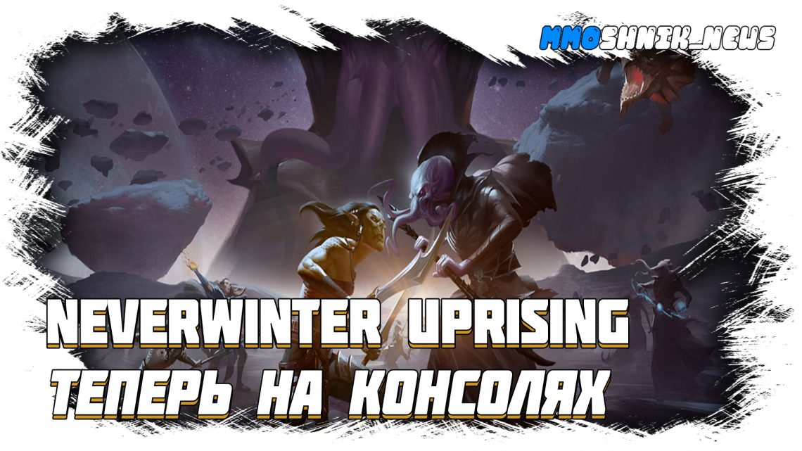 Neverwinter Uprising теперь на консолях