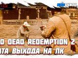 Red Dead Redemption выходит на ПК
