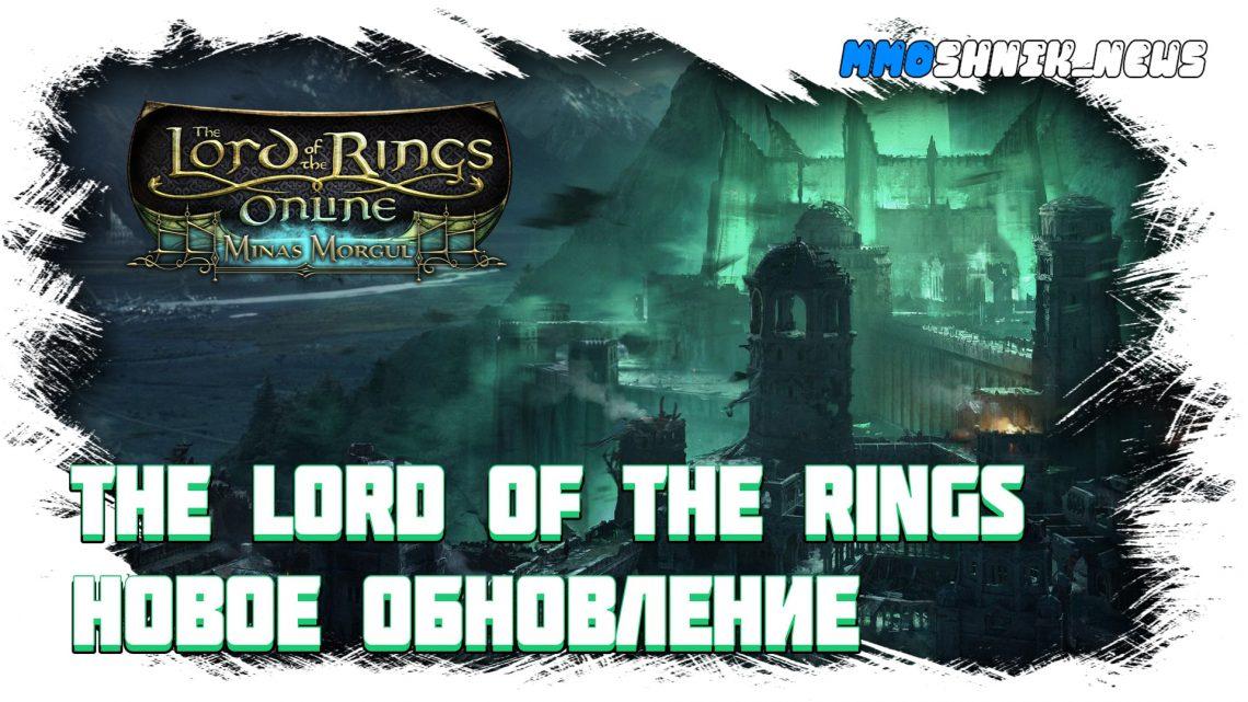 Властелин Колец онлайн новое обновление – Minas Morgul