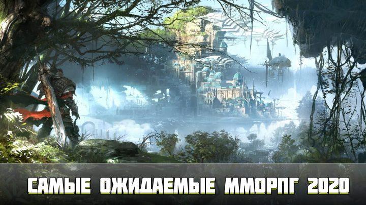 Топ 5 самых ожидаемых MMORPG 2020 года