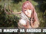 ММОРПГ на Андроид