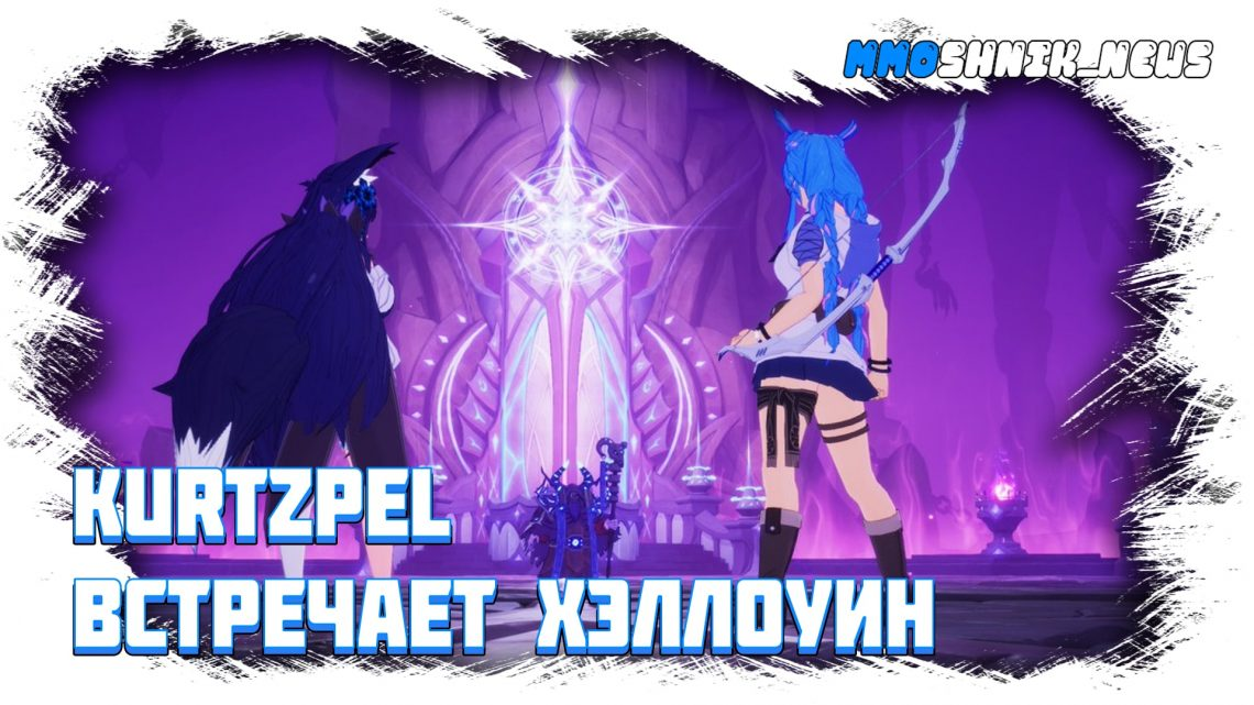KurtzPel встречает Хэллоуин