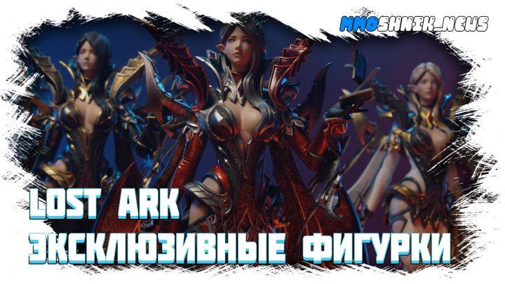 Lost Ark эксклюзивные фигурки