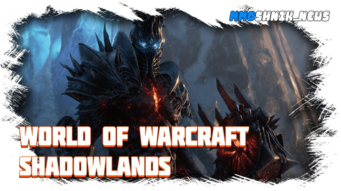 Blizzard представили World of Warcraft: Shadowlands
