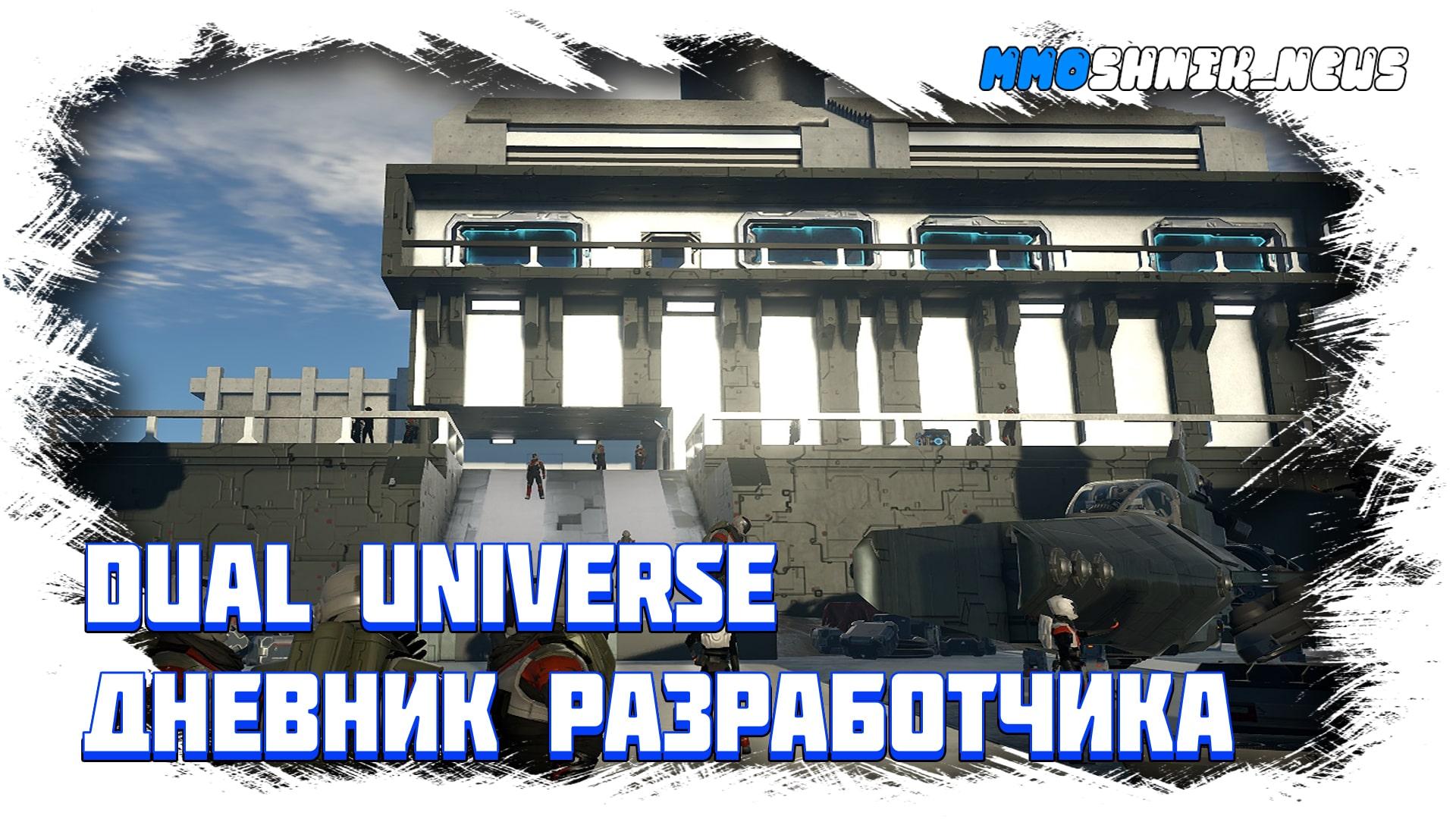 новость dual univers