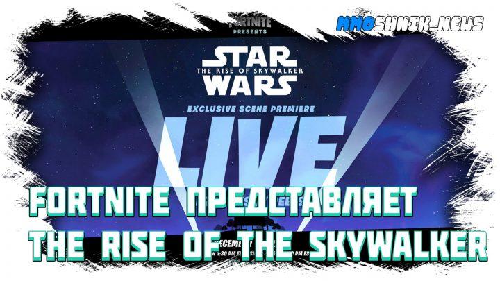Fortnite представит новые кадры Star Wars: Rise of the Skywalker