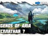 Legends of Aria стала частично бесплатной