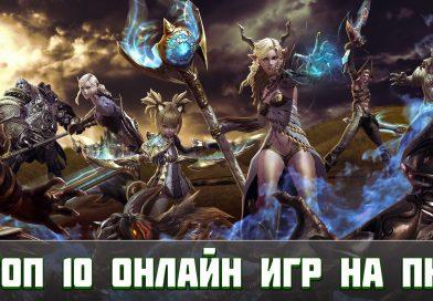 Топ 10 онлайн игр на ПК