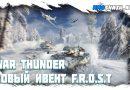 War Thunder новогоднее событие Frost