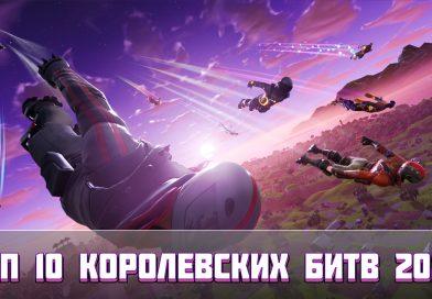 Топ 10 Battle Royale (Королевских битв)