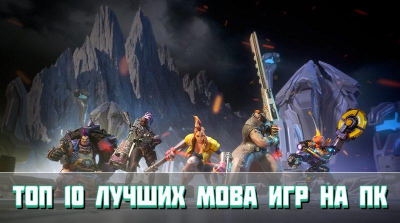 топ лучших МОБА игр
