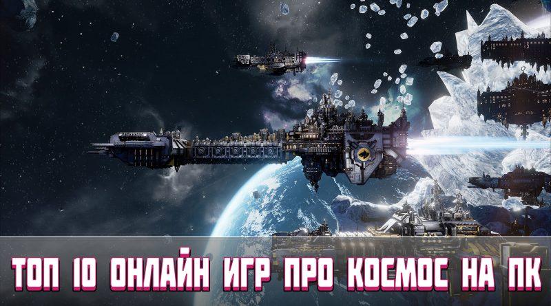 Лучшие игры про космос на ПК