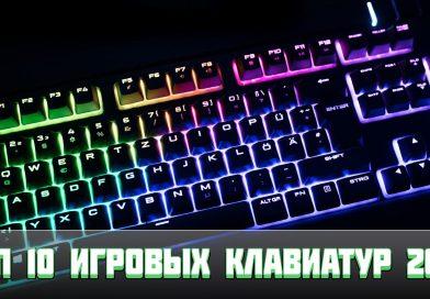 Лучшие клавиатуры 2020 года
