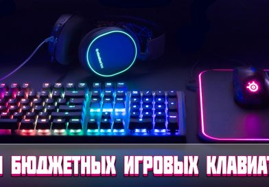 Лучшие бюджетные игровые клавиатуры 2020 года
