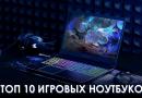 Топ 10 лучших игровых ноутбуков 2020 года