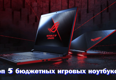 Лучшие бюджетные ноутбуки