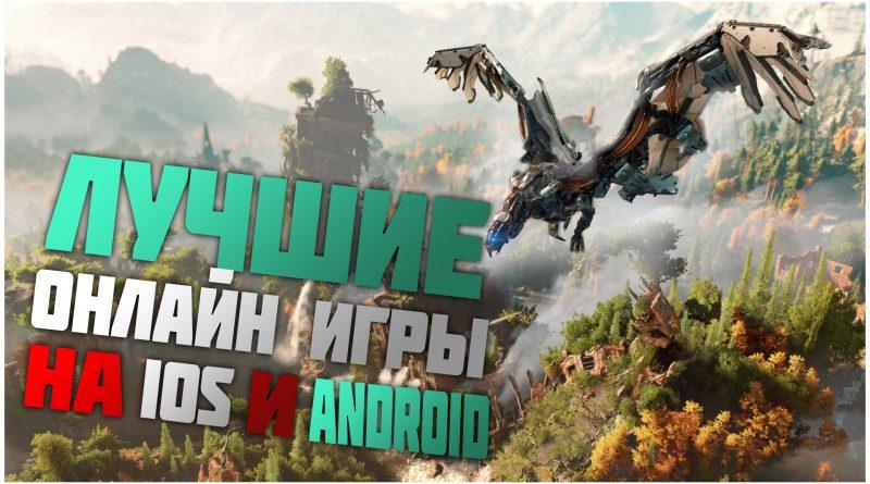 Топ лучших онлайн игр на ios и android