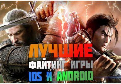 Топ 5 лучших файтингов на iOS и Android