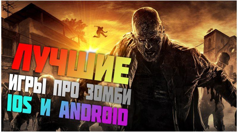 Топ 5 лучших игр про зомби на iOS и Android